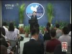 2017年6月28日国台办新闻发布会