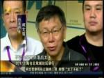 """上海台北双城论坛 柯文哲盛赞""""太了不起"""""""