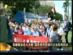前瞻建设战火点燃 国民党号召绕行立法机构