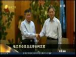 张志军主任会见台北市长柯文哲  改善两岸关系意义大