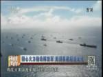 担心火力输给解放军 美国要建超级战舰