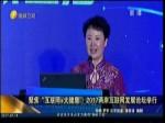 """聚焦""""互联网+大健康"""" 2017两岸互联网发展论坛举行"""