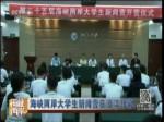 海峡两岸大学生新闻营在浙江开幕