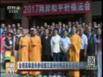 台湾高雄里长参访团三亚举行两岸和平祁福法会