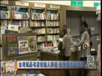台湾诚品书店创始人猝逝 经营理念受赞誉