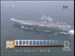 台媒炒作美国舰艇跟踪辽宁舰
