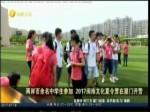 两岸百余名中学生参加 2017闽南文化夏令营在夏门开营
