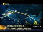 """2017两岸记者四川行联合采访 中欧班列南北中""""三线并进""""格局基本形成"""