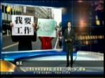 """台湾年中转职潮来临 四成受""""一例一休""""影响"""