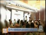 楚才作文竞赛颁奖典礼在武汉举行 台湾学子获奖