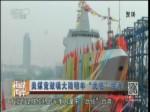 """美媒竟鼓噪大陆明年""""武统""""台湾"""