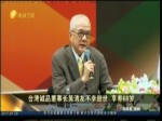 台湾诚品董事长吴清友不幸逝世 享寿68岁