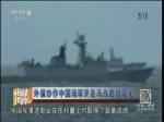 外媒炒作中国海军开足马力更新军舰