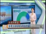台湾立法机构为何总打架?