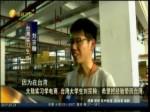 大陆实习学电商 台湾大学生刘宗翰:希望把经验带回台湾