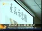 上海海峡两岸青年创业大赛复赛在台北举行