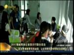 亚台青海峡青年创业园:让台湾青年的梦想在这里孵化