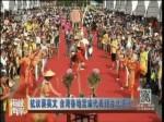 抗议蔡英文 台湾各地宫庙代表到台北游行