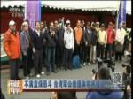 不满蓝绿恶斗 台湾军公教团体称将组党