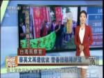 蔡英文再遭抗议 警备拦鞋网护驾