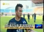 """【海峡拼经济】台湾足球小将比拼 """"脚""""逐冠军很激烈"""