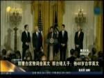 郭台铭白宫致辞全英文 郭董儿子称:40岁自学英文