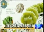【海峡拼经济】上海妈妈做虾饺 水饺月卖两千包