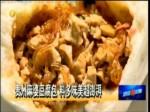 【海峡拼经济】贵州麻婆豆腐包 料多味美超澎湃