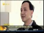 传朱立伦小舅子 高思博将选台南市长