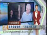"""国民党新政纲:""""不独不统不武"""""""