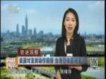 美国对亚洲动作频频 台湾恐难置身事外