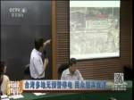 台湾多地无预警停电 民众怨声载道