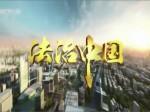 《法治中国》 第一集 奉法者强