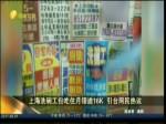 上海洗碗工包吃住月领逾16K 引台网民热议