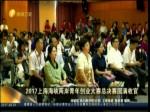 2017上海海峡两岸青年创业大赛总决赛圆满收官