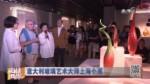 意大利玻璃艺术大师上海个展
