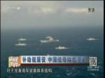 补给舰服役 中国航母如虎添翼