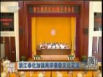浙江奉化加强两岸佛教文化交流