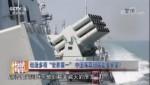 """创造多项""""世界第一""""中国海军到底有多厉害?"""