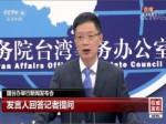 2017年9月13日国台办新闻发布会