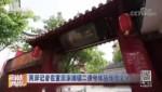 两岸记者在重庆涞滩镇二佛寺体验传统文化