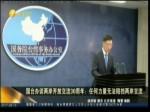 国台办谈两岸开放交流30周年:任何力量无法阻挡两岸交流