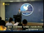 """国台办:在文教领域搞""""去中国化""""只会伤害台湾社会"""