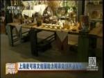 上海麦可将文创园助力两岸文创产业发展