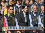 台湾行政机构:军公教人员2018年加薪3%