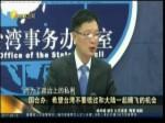 国台办:希望台湾不要错过和大陆一起腾飞的机会
