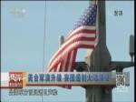 美台军演升级 妄图遏制大陆潜艇