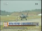 美军全方位升级F-22战机 盯住歼-20