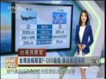 台湾出钱研发F-16V战机 反让美国得利