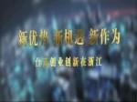 2017浙江·台湾合作周宣传片